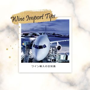 ワイン輸入の裏話